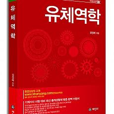 기계기사 시리즈 3 - 유체역학(2014년 최신판)