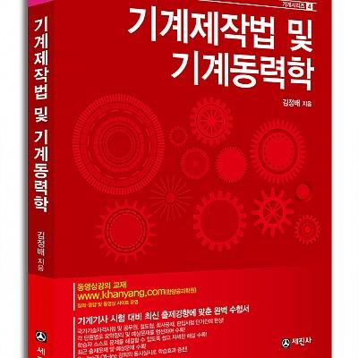 기계기사 시리즈 4 - 기계제작법 및 기계동력학(2014년 최신판)