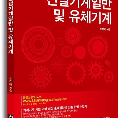 기계기사 시리즈 6 - 건설기계일반 및 유체기계(2014년 최신판)
