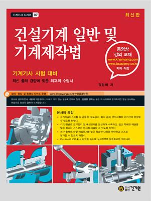 기계기사 시리즈 7 - 건설기계일반 및 기계제작법(2010년 최신판)