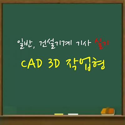 일반, 건설 기계기사 [실기] CAD 3D 작업형