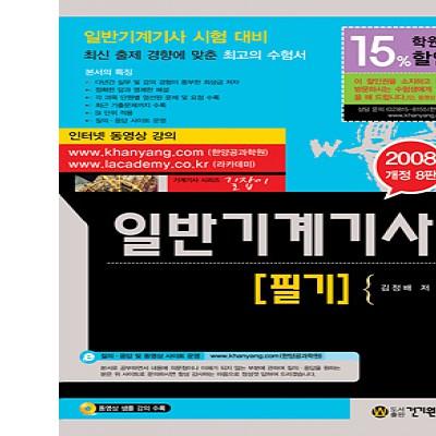 길잡이 일반기계기사 필기(2008년 개정8판)