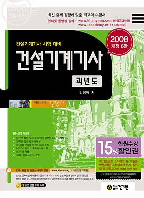 길잡이 일반기계기사 과년도(2008년 개정 6판) 일반기계기사 필기(2008년 개정8판)