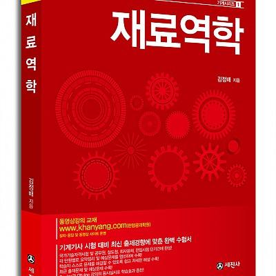 기계기사 시리즈 1 - 재료역학(2014년 최신판)