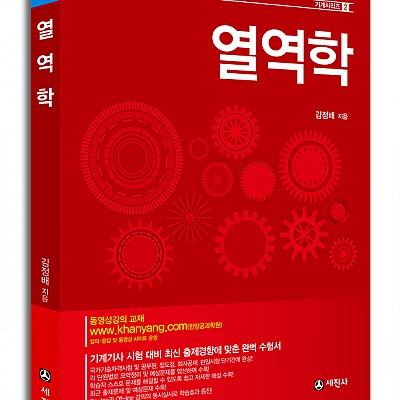 기계기사 시리즈 2 - 열역학(2014년 최신판)