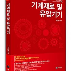 기계기사 시리즈 5 - 기계재료 및 유압기기(2014년 최신판)