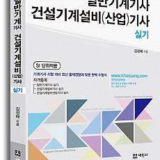 일반기계/건설기계기사(산업기사) 실기(2014년 최신판)